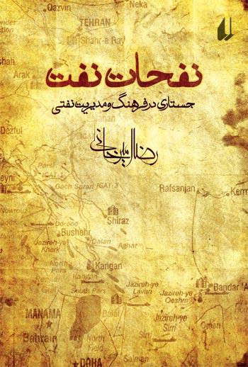 نفحات نفت/ نوشته ی رضا امیرخانی/ انتشارات تفق